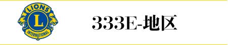 333E−地区WEBサイトへ